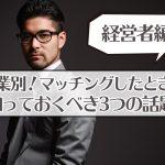 【メッセージ辞典】経営者とマッチング!知っておくべき5つの話題