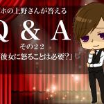 【Q &A:byラブホの上野さん】好きな人に怒ることは必要でしょうか?