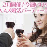 【2月開催!】まだ間に合う!今週2/15~17日開催の都内のオススメ婚活パーティー