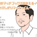 今週のマッチブックで出会えるイイ男〜寂しがりマッチョくん30歳~