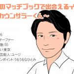 今週のマッチブックで出会えるイイ男〜醤油顔サーファーくん26歳〜
