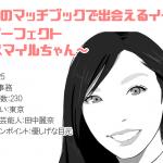 今週のマッチブックで出会えるイイ女〜パーフェクトスマイルちゃん〜