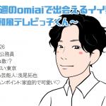 今週のOmiaiで出会えるイイ男~和風テレビっ子くん~