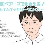 今週のペアーズで出会えるイイ男〜ムキムキイケリーマンくん25歳〜