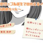 今週のタップル誕生で出会えるイイ女〜おめめちゃん25歳〜
