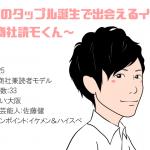今週のタップル誕生で出会えるイイ男~商社読モくん~