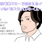 今週のクロスミーで出会えるイイ男〜ワイルド系スタイリストくん28歳〜
