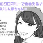 クロスミーで出会えるイイ女〜おいしんぼちゃん〜