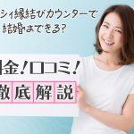 ゼクシィ縁結びカウンターで結婚は出来る?!料金・口コミ評判まで徹底解説!