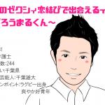 今週のゼクシィ恋結びで出会えるイイ男〜ごろうまるくん31歳〜