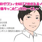 今週のゼクシィ恋結びで出会えるイイ男~博多キャンピングカーくん33歳~