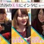 ○○な人はNG!渋谷の女の子に聞いた、彼氏と別れた3つの理由