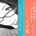 今週のヤフーパートナーで出会えるイイ女〜ヤンちゃんパイセン29歳〜