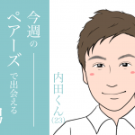 今週のペアーズで出会えるイイ男~内田くん23歳~