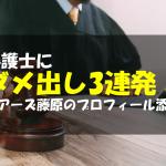 弁護士にダメ出し3連発!ペアーズ藤原のプロフィール添削!