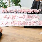 名古屋・中部地方の結婚相談所7選!あなたにオススメの結婚相談所はこれ!
