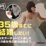35歳までに結婚したい!楽天オーネットに入会した婚活中34歳女性の評判は?
