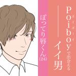 今週のPoiboy(ポイボーイ)で出会えるイイ男〜ぽってり唇くん24歳〜