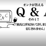 【Q &A:byオンク】彼氏に一度浮気されて許しましたが、信じ切れません。どうしたらいいでしょうか?