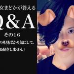 【Q &A:by早乙女まどか】相手の外見ばかり気にして、長続きしません