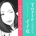 今週のTorte(トルテ)で出会えるイイ女~アクティブちゃん25歳~