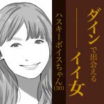 今週のDine(ダイン)で出会えるイイ女〜ハスキーボイスちゃん30歳〜