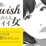 今週のswish(スウィッシュ)で出会えるイイ女!〜白肌ちゃん25歳〜