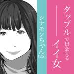 今週のタップル誕生で出会えるいい女〜シナモンちゃん25歳〜
