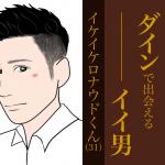 今週のDine(ダイン)で出会えるイイ男〜イケイケロナウドくん31歳〜