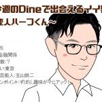 今週のDine(ダイン)で出会えるイイ男~変人ハーフくん26歳~
