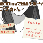 今週のDine(ダイン)で出会えるイイ女~ニベアちゃん24歳~