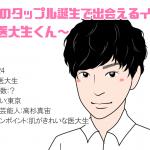 今週のタップル誕生で出会えるイイ男〜医大生くん24歳〜