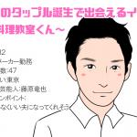 今週のタップル誕生で出会えるイイ男~料理教室くん32歳~