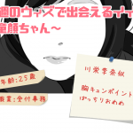 今週のwithで出会えるイイ女〜童顔ちゃん25歳〜