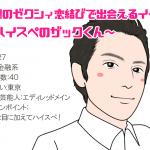 今週のゼクシィ恋結びで出会えるイイ男〜ハイスペのザック27歳くん〜