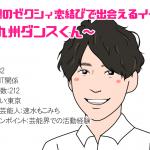 今週のゼクシィ恋結びで出会えるイイ男~九州ダンスくん32歳~
