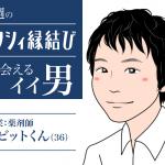 今週のゼクシィ縁結びで出会えるイイ男〜ラビットくん36歳〜