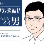 今週のゼクシィ恋結びで出会えるイイ男〜マイルド系韓国人くん30歳〜