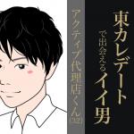 今週の東カレデートで出会えるイイ男〜アクティブ代理店くん32歳〜