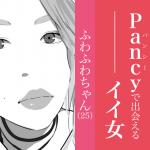 今週のパンシーで出会えるイイ女〜ふわふわちゃん25歳〜