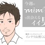 今週のmimiで出会えるイイ男~インテリ山男くん32歳~