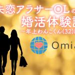 失恋アラサーOLのOmiai婚活体験記!〜年上わんこくん32歳〜