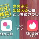 【ガチ検証】タップル誕生 VS tinder 女の子に出会えるのはどっちのアプリ?