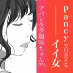 今週のPancy(パンシー)で出会えるイイ女~アパレル多趣味ちゃん25歳~
