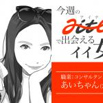 今週のaite(アイテ)で出会えるイイ女〜あいちゃん32歳〜