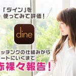 「Dine(ダイン)」を使ってみて評価!マッチングの仕組みからデートにいくまで赤裸々報告!