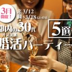 3月開催!来週3/12~3/18にいける都内の30代オススメ婚活パーティー5選