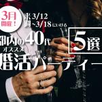 3月開催!来週3/12~3/18にいける都内の40代オススメ婚活パーティー5選
