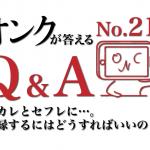 【Q &A:byオンク】元カレとセフレに…。復縁するにはどうすればいいの??