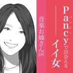 今週のPancy(パンシー)で出会えるイイ女〜音楽お姉さん24歳〜